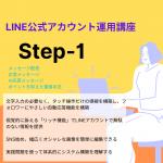 LINE公式アカウント運用講座Step-1