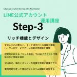 LINE公式アカウント運用講座Step-3