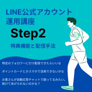 LINE公式アカウント運用講座Step-2